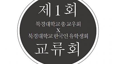 제1회 북경대학교 교우회