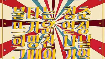 [기획부]제 13회 북대연